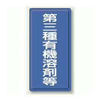 第三種有機溶剤等 鉄板 (明治山) 600×300 (324-03)