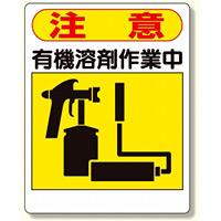 有機溶剤標識 注意 有機溶剤作業中 (324-06)