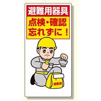 ずい道用関係標識 避難器具点検・確認忘れ (324-09)