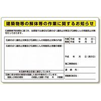 石綿標識 石綿障害予防規則に基づく作業表示標識 大 (324-55A)