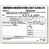 石綿標識 建築物等の解体等の作業に関するお知らせ 小 (324-57B)