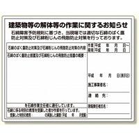 石綿標識 石綿障害予防規則に基づく作業表示標識 小 (324-58A)