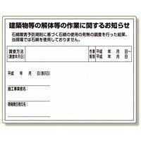 石綿標識 建築物等の解体等の作業表示標識 小 (324-59)