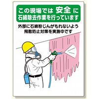 石綿標識 ..石綿除去作業を行っています (324-60)