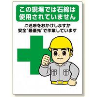 石綿標識 ..安全最優先で作業しています (324-61)