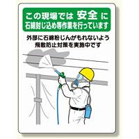 石綿標識 ..石綿封じ込め作業を行って.. (324-63)