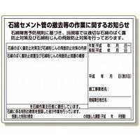 石綿標識 石綿セメント管の撤去等の作業.. (324-65)