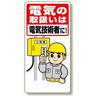 電気関係標識 電気の取扱いは電気技術者に (325-02A)