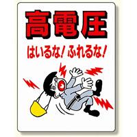 電気関係標識 高電圧はいるな!ふれるな! (325-04)