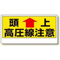 電気関係標識 頭上 高圧線注意 (325-07)