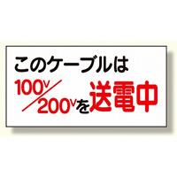 電気関係標識 このケーブルは100v/200vを送電中(325-10)