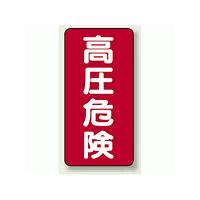 高圧危険 ステッカー 100×200 5枚1組 (325-18)