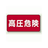 高圧危険 ステッカー 200×100 5枚1組 (325-19)