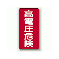 高電圧危険 ステッカー タテ 200×100 5枚1組 (325-20)