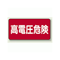 高電圧危険 ステッカー ヨコ 100×200 5枚1組 (325-21)
