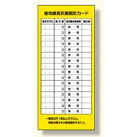 電気関係標識 接地線抵抗値測定カード (325-23)