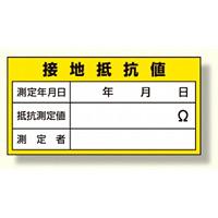 電気関係標識 接地抵抗値 (325-24)