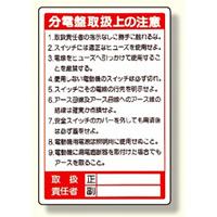 電気関係標識 分電盤取扱上の注意 (325-26)