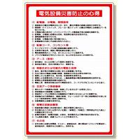 電気関係標識 電気設備災害防止 (325-28A)