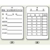 使用許可証、点検表 エコユニボード 180×120 (325-40)