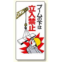 建設機械関係標識 ブームの下は立入禁止 600×300 (326-02)