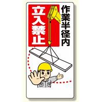 建設機械関係標識 作業半径内立入禁止 600×300 (326-03A)