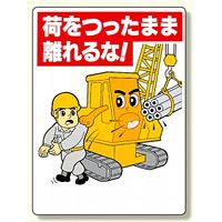 建設機械関係標識 荷をつったまま離れるな (326-06)