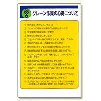 建設機械関係標識 クレーン作業の心得.. (326-20)