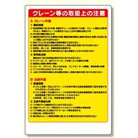 建設機械関係標識クレーン等の取扱 (326-21A)