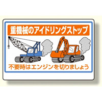 重機械のアイドリングストップ (326-28)