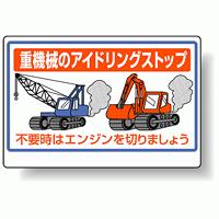 重機械用ステッカー 326-28