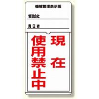 標識 機械管理表示板 (326-30)