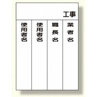 機械管理表示板差込札 (326-30用) (326-31)