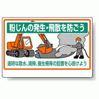 標識 粉じんの発生・飛散を防ごう 326-32