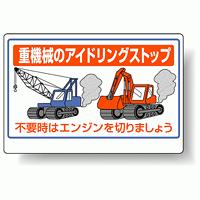 標識 重機械のアイドリングストップ 326-33