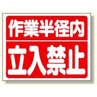 建設機械関係標識 作業半径内立入禁止 300×400 (326-35)