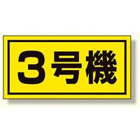 建設機械関係標識 3号機 (大) (326-53)