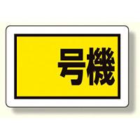 建設機械関係標識 号機 (小) (326-55)