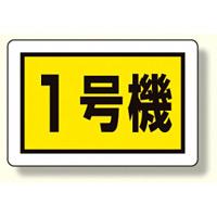 建設機械関係標識 1号機 (小) (326-56)