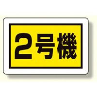 建設機械関係標識 2号機 (小) (326-57)
