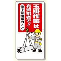 玉掛関係標識 玉掛作業は有資格者で (327-01A)