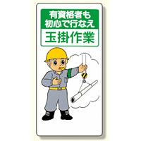 玉掛関係標識 有資格者も初心で行なえ (327-02)