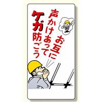 玉掛関係標識 お互に声かけあってケガ.. (327-05)