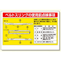 玉掛関係標識 ベルトスリングの使用前点検 (327-13)