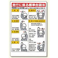 玉掛関係標識 歩行に係る標準合図法 (327-34)