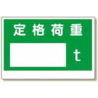 制限荷重標識 定格荷重〇t (328-03)