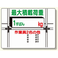 積載荷重標識 1すぱん○? (329-01)