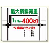 積載荷重標識 1すぱん400? (329-02)