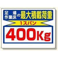 積載荷重標識 足場作業床の..400? (329-04)