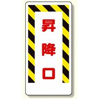 足場関係標識 昇降口 (330-05)